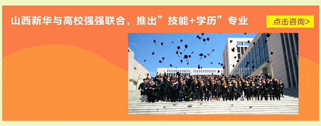 山西新华电脑学校与太原理工大学强强联合